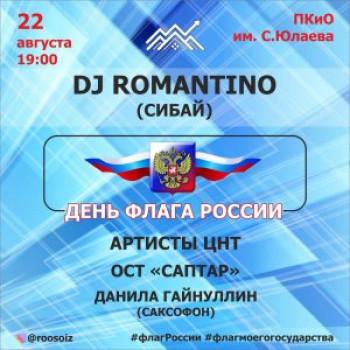 22 августа День флага России