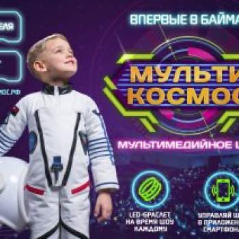 10 апреля – МультиКосмос
