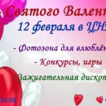 12 февраля – Приглашаем на Зажигательную дискотеку посвящённую Дню Святого Валентина!!!