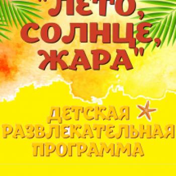 """В августе – развлекательно-игровая программа """"Лето, солнце, жара"""""""